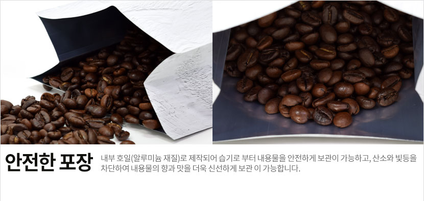 커피봉투&알루미늄봉투 특징