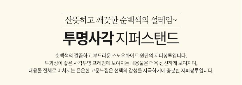 스탠딩지퍼백