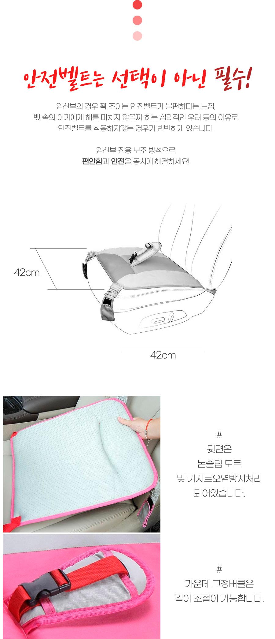 임산부 안전벨트 임산부 보조방석 - 이십이도, 12,900원, 카인테리어, 방석/쿠션