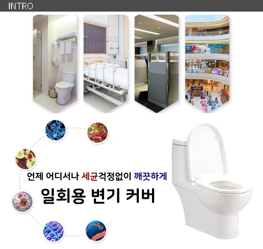 휴대 여행 일회 용 화장실 위생 변기 커버 덮개 시트 - 투마이니, 1,000원, 생활잡화, 생활소모품