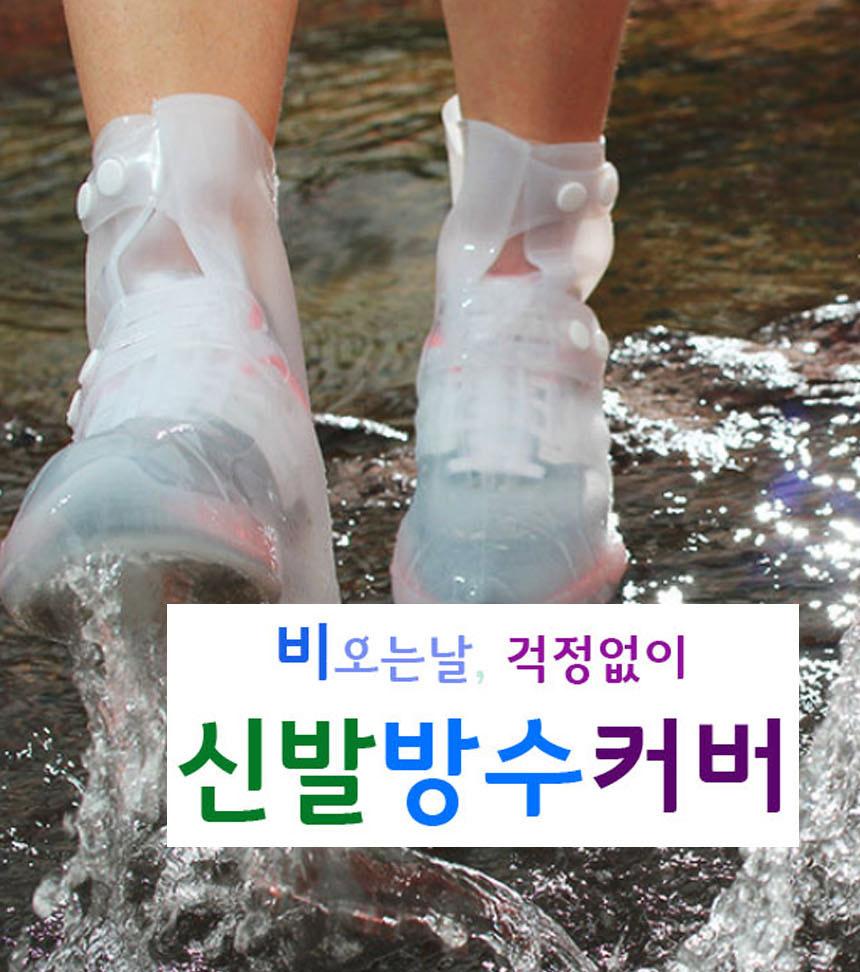 레인 장화 방수 슈즈 신발 보호 투명 커버 버튼형 38 - 투마이니, 9,900원, 레인코트/소품, 레인소품