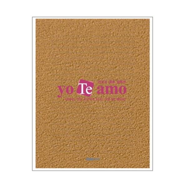 [현재분류명],180822AJB-13239 요떼아모 편선지16-DC N10 갈색,GIFT,편지,카드,편지,디자인편지