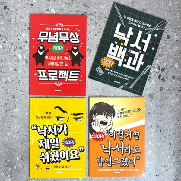 1000 낙서장디자인문구/노트/메모/기능성노트/기능노트