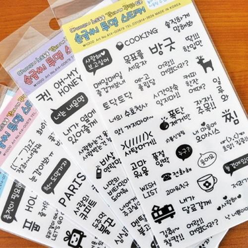 1000 손글씨 투명스티커 AJB-0677 [제작 대량구매 로고인쇄 문의는 네이뽕] wd_ajb