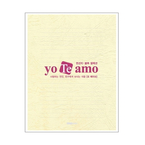 [현재분류명],180822AJB-1659 요떼아모 편선지20-DLC A03 베이지,GIFT,편지,카드,편지,디자인편지