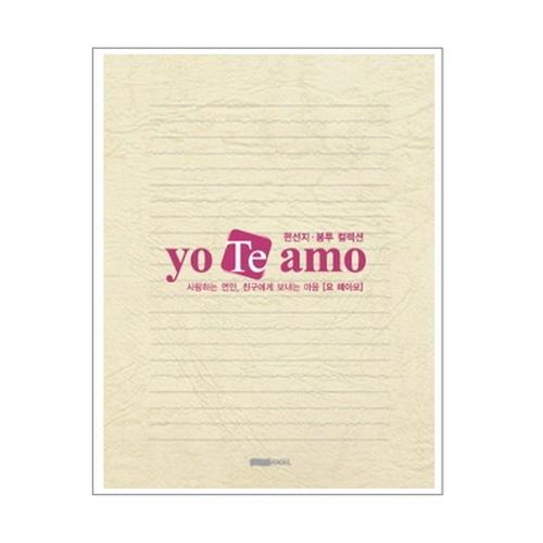 [현재분류명],180822AJB-1660 요떼아모 편선지19-DLC A02 연갈,GIFT,편지,카드,편지,디자인편지