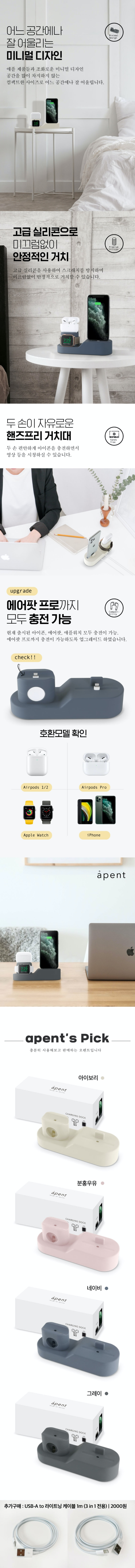 오펜트 애플워치 아이폰 에어팟  3in1 충전 거치대 - 오펜트, 15,500원, 스마트워치/밴드, 스마트워치 주변기기