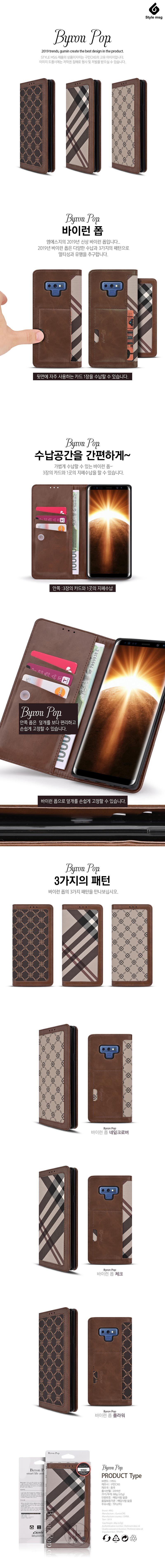 갤럭시노트8 바이런 팝 카드수납 지갑형 다이어리 케이스 - 쓰리엑스, 7,500원, 케이스, 갤럭시노트8