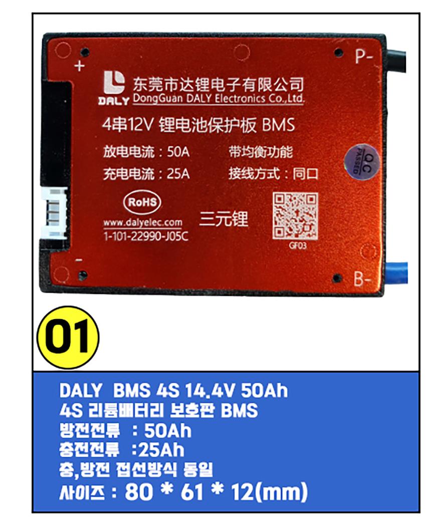 DALY-BMS-4S_01-860.jpg