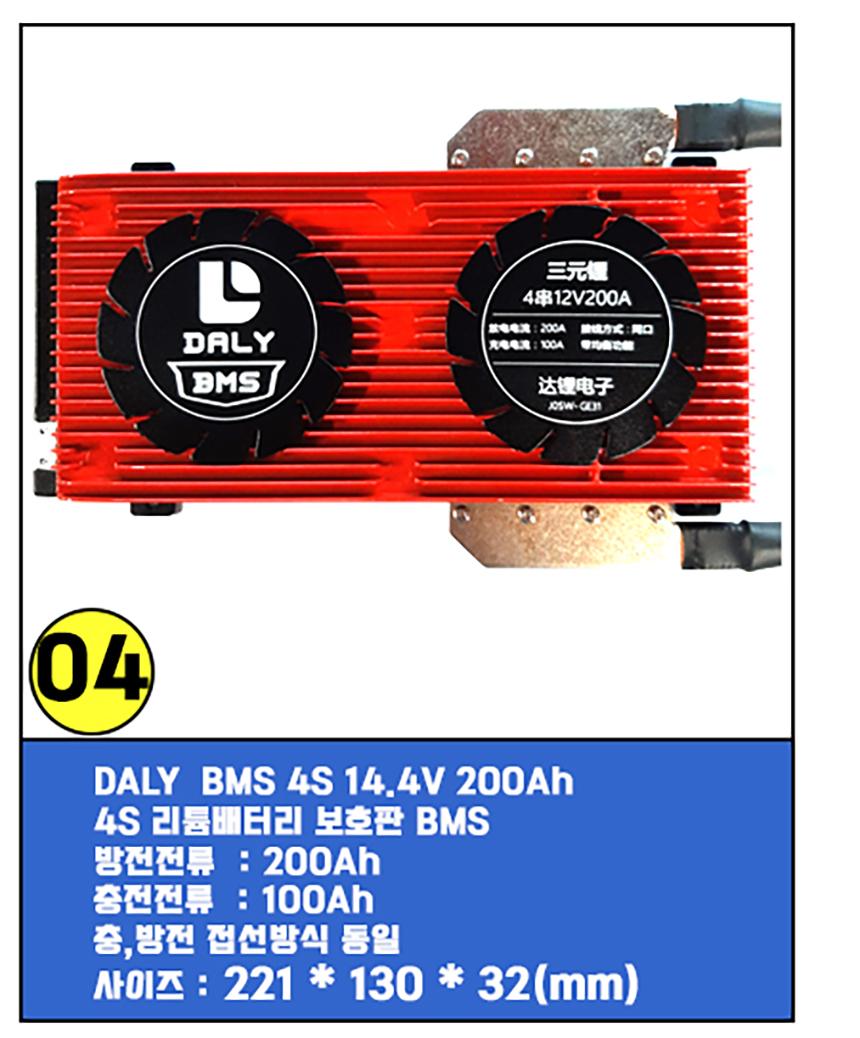 DALY-BMS-4S_04-860.jpg