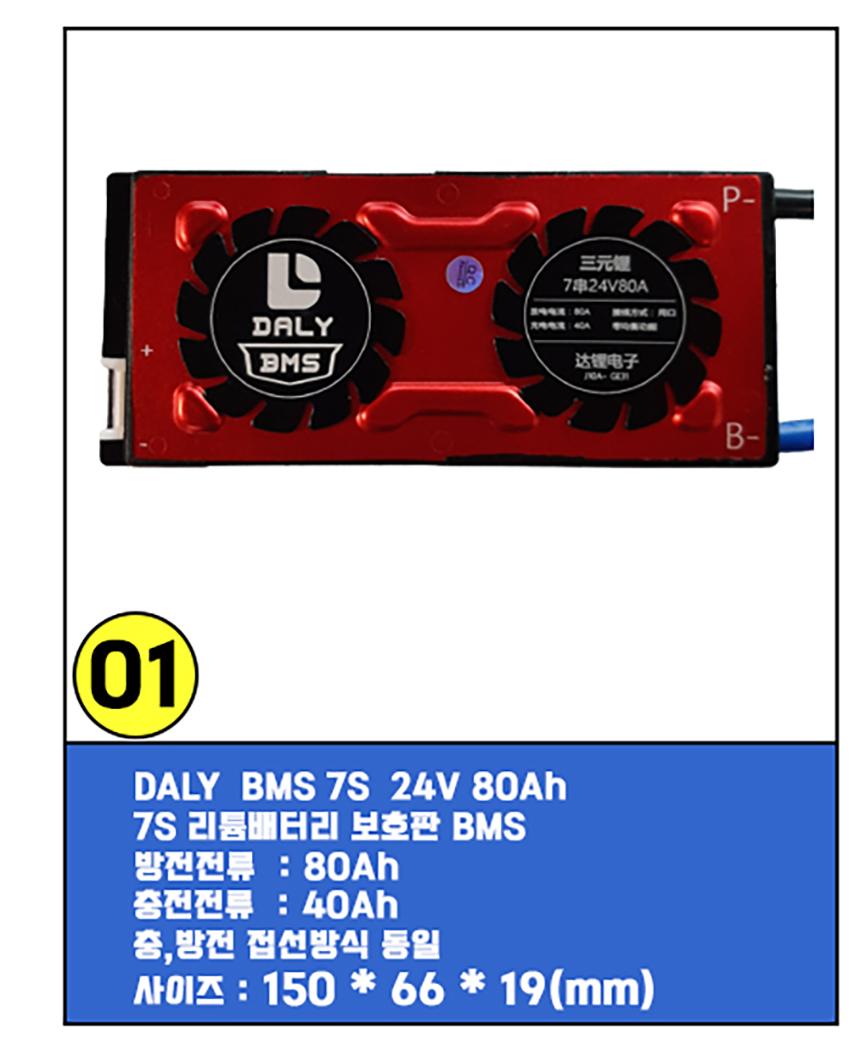 DALY-BMS-7S_01-860.jpg