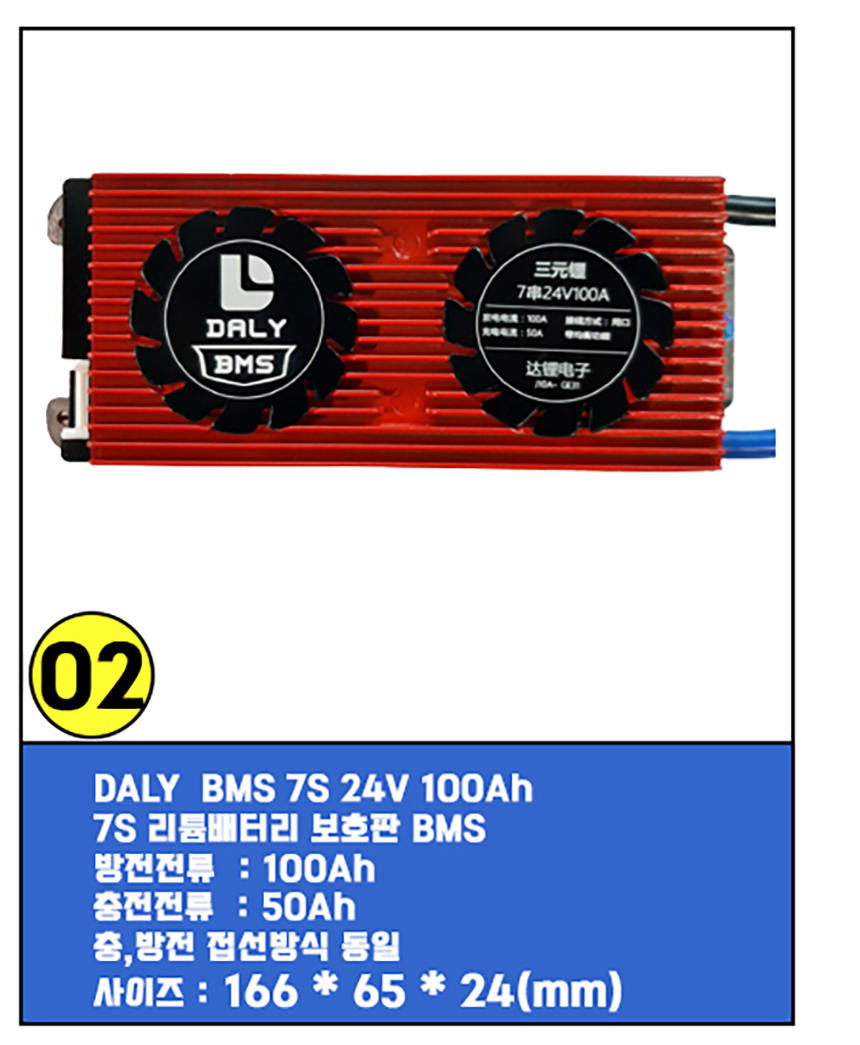 DALY-BMS-7S_02-860.jpg