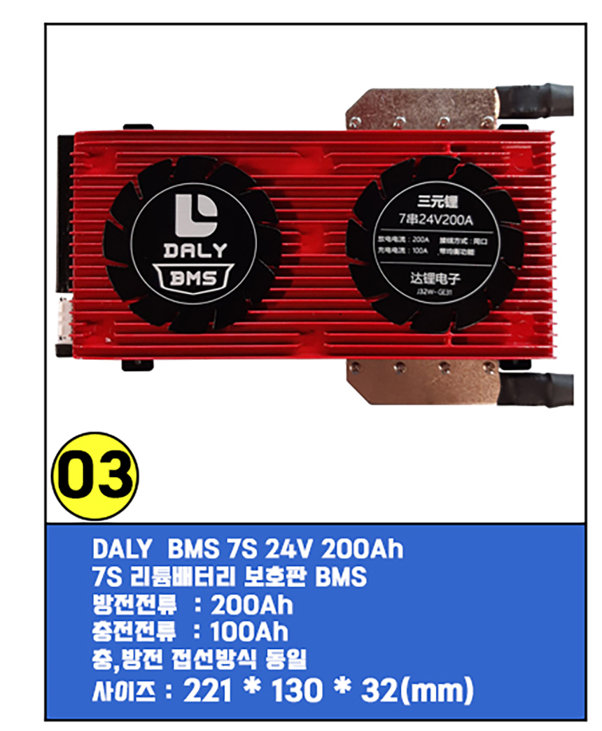DALY-BMS-7S_03-860.jpg