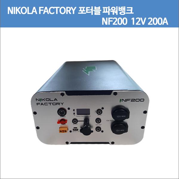 NIKOLAFACTORY_INF200_600-1.jpg