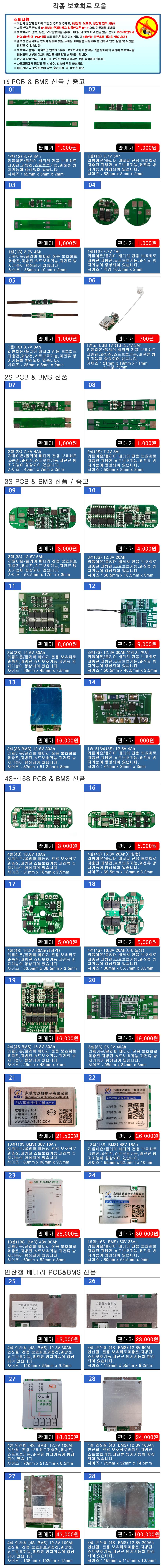 Protective-Circuit.jpg