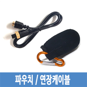 Pouch-extension-cable_1.jpg