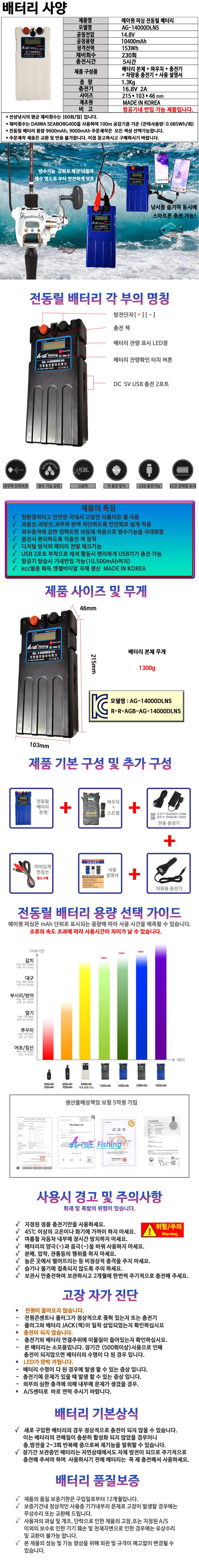 AG_14000DLNS_10400mAh.jpg