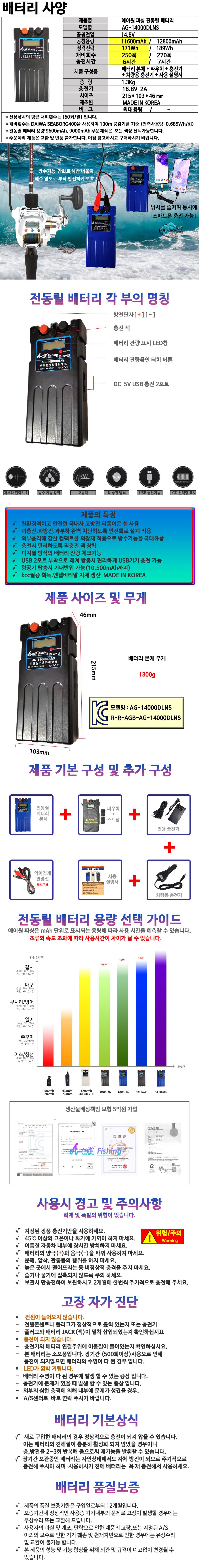 AG_14000DLNS_11600mAh.jpg