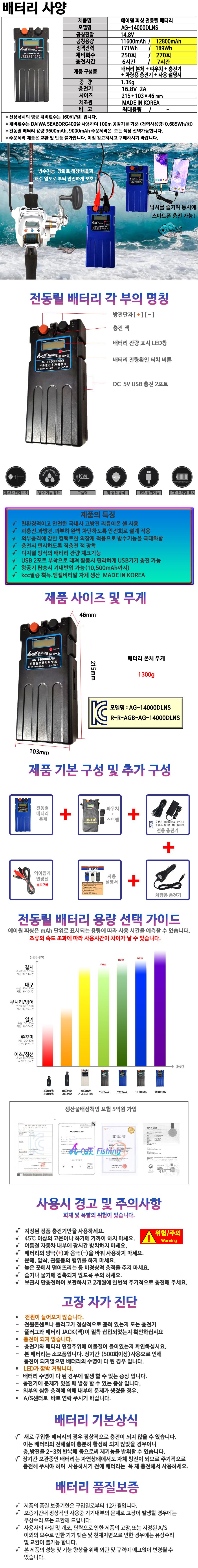 AG_14000DLNS_12800mAh.jpg