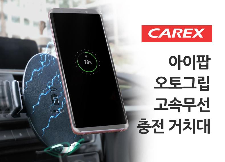 아이팝 오토그립 무선거치대
