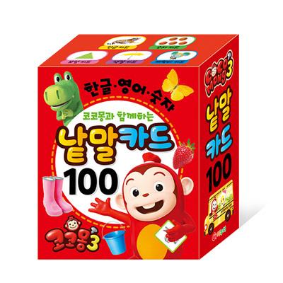 코코몽3 낱말카드 100