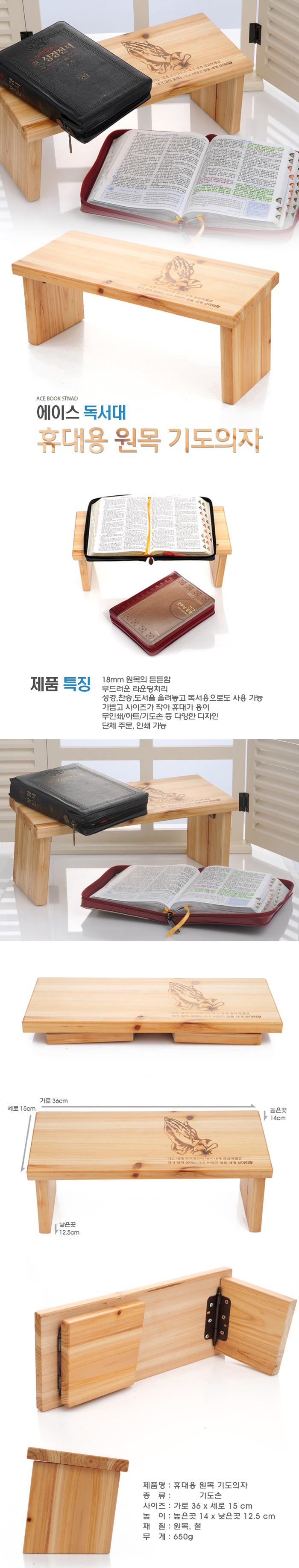 (에이스독서대) 접이식 원목 기도의자-기도손 - 에이스독서대, 13,500원, 디자인 의자, 좌식의자