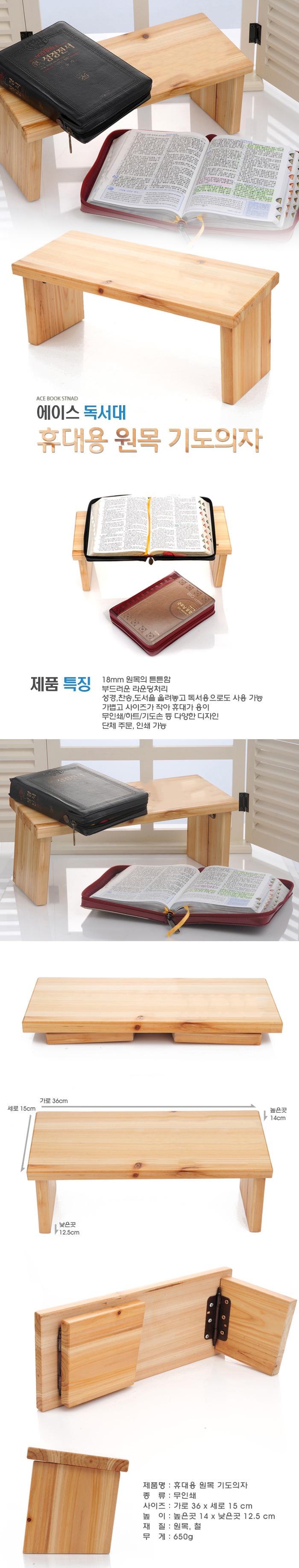 (에이스독서대) 원목 기도의자 무인쇄 - 에이스독서대, 13,000원, 디자인 의자, 간이의자