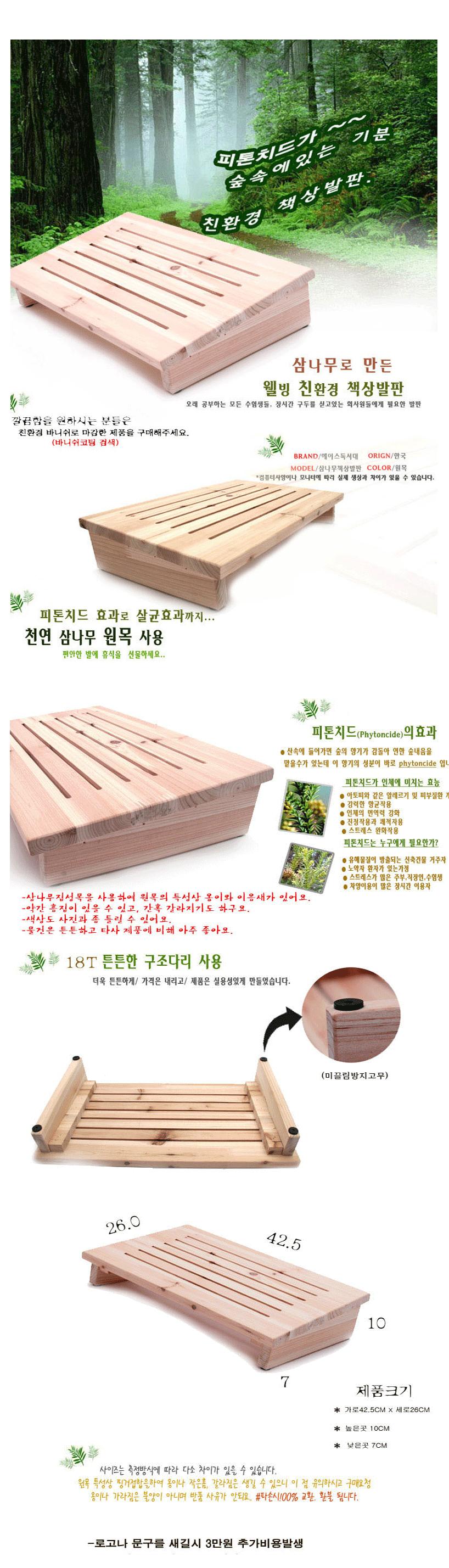 삼나무 원목 new책상발판 - 에이스독서대, 13,000원, 데스크가구, 발받침대