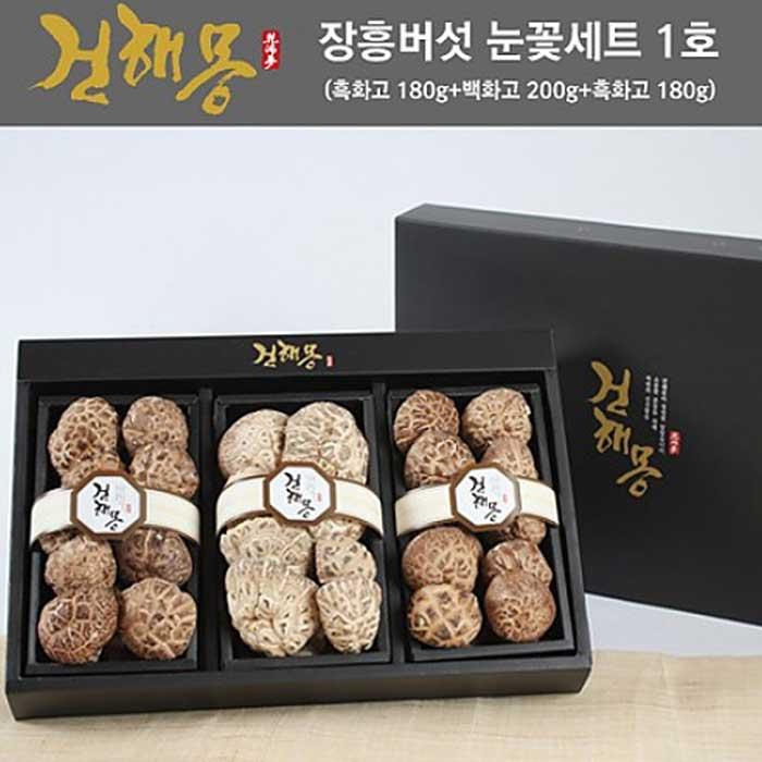건해몽 장흥버섯 눈꽃세트 1호