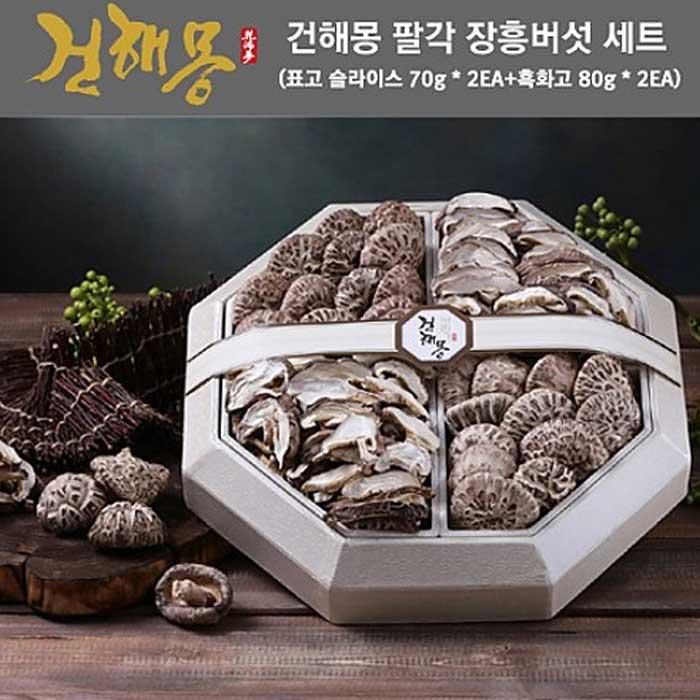 건해몽 팔각 장흥버섯 세트