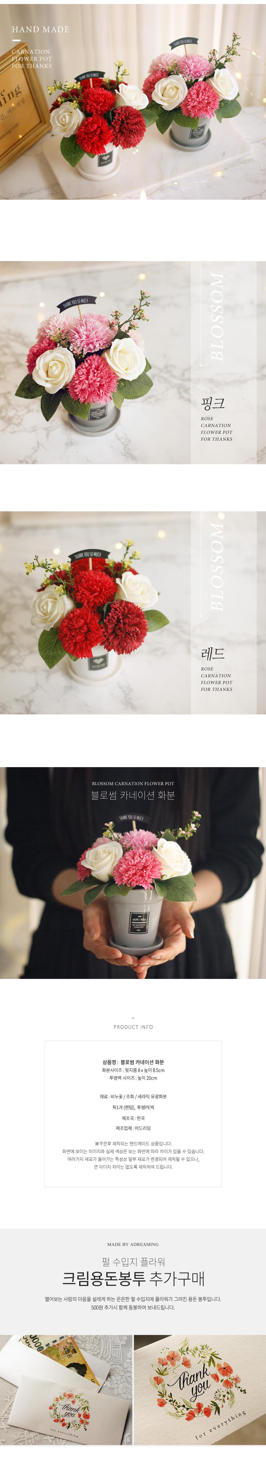 블로썸 카네이션 로즈 화분 - 꿈꾸는다락방, 12,900원, 조화, 비누꽃