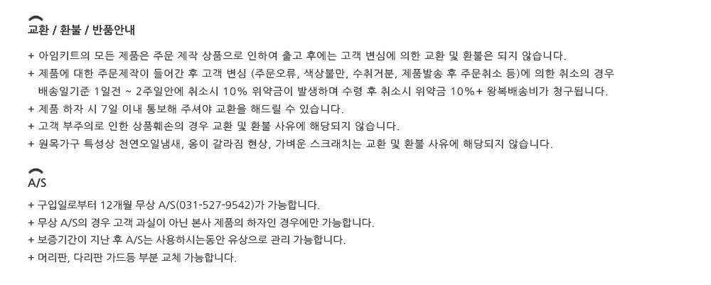 AS%20%EA%B5%90%ED%99%98%20%EB%B0%98%ED%92%88.jpg