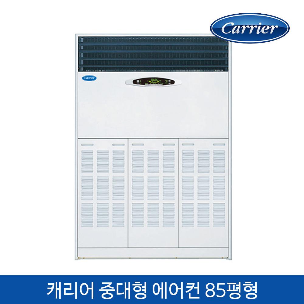 [캐리어] 중대형 정속형 냉방기 CP-1008AX(설치비 미포함)에어컨, 냉난방기