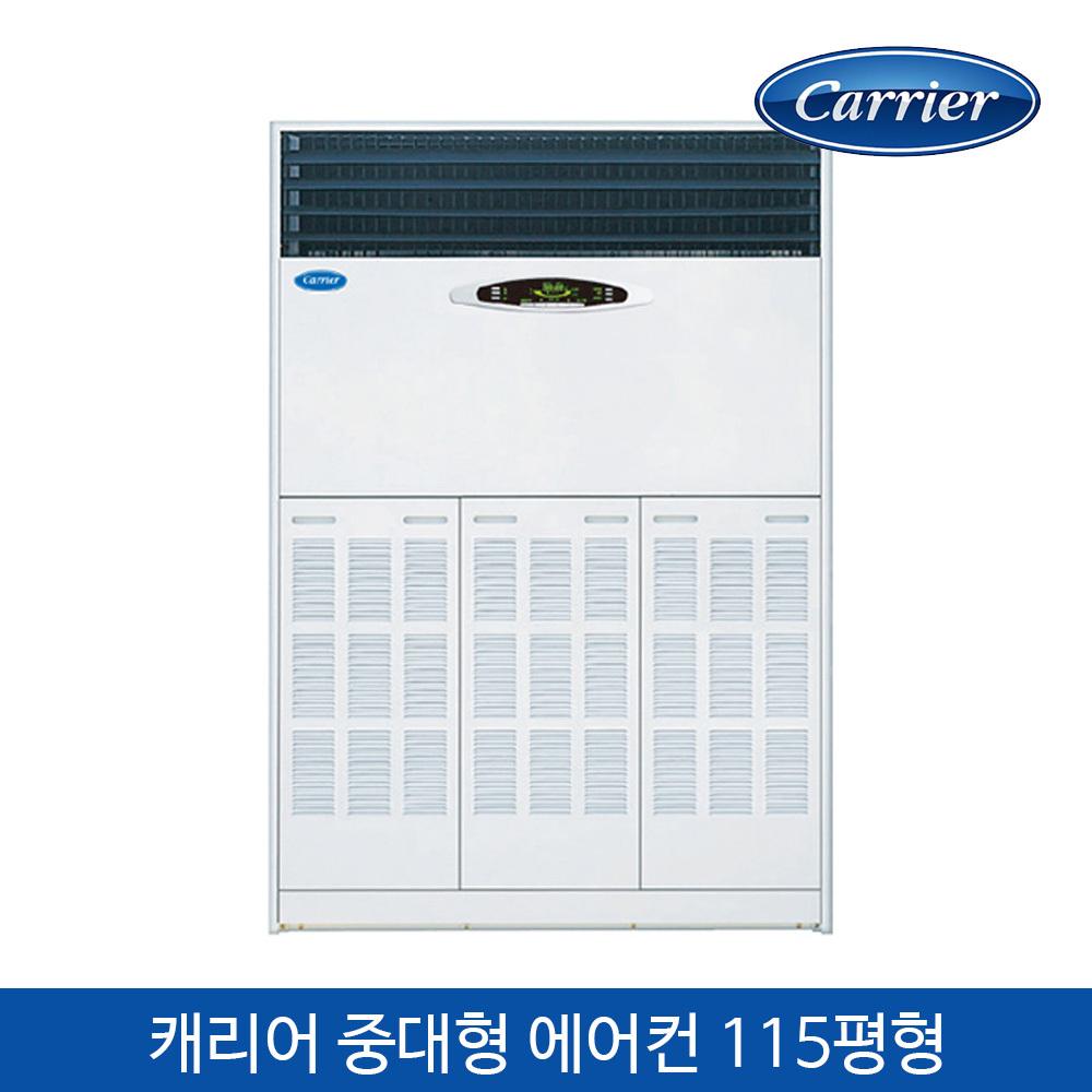 [캐리어] 중대형 정속형 냉방기 CP-1508AX(설치비 미포함)에어컨, 냉난방기