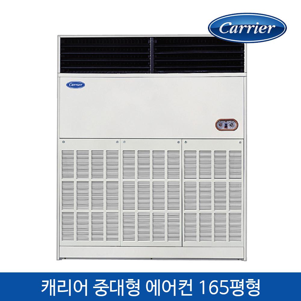 [캐리어] 중대형 정속형 냉방기 CP-2008AX(설치비 미포함)에어컨, 냉난방기