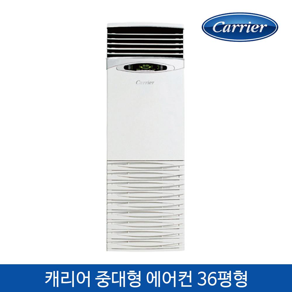 [캐리어] 중대형 정속형 냉방기 CP-406AX(설치비 미포함)에어컨, 냉난방기