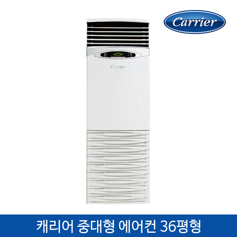 [캐리어] 중대형 정속형 냉방기 CP-406A(설치비 미포함)에어컨, 냉난방기
