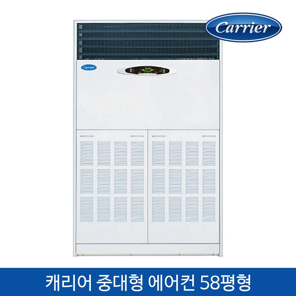 [캐리어] 중대형 정속형 냉방기 CP-755AX(설치비 미포함)에어컨, 냉난방기