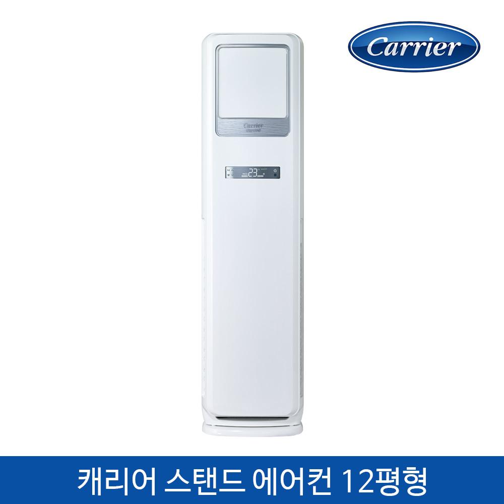 [캐리어] 스탠드형 에어컨 CP-A122SC(수도권 설치)(설치비 미포함)에어컨, 냉난방기