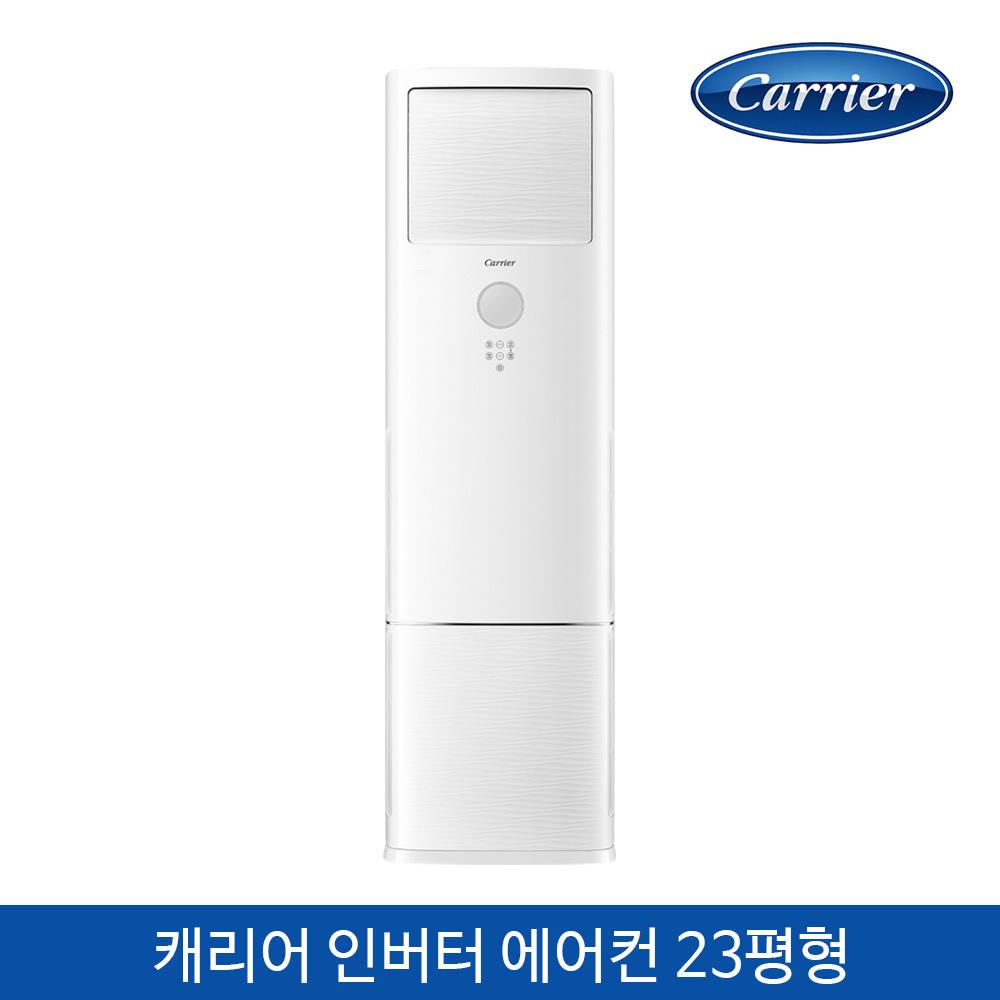 [캐리어] 인버터 스탠드 에어컨 CPV-A231DA(설치비 미포함)에어컨, 냉난방기