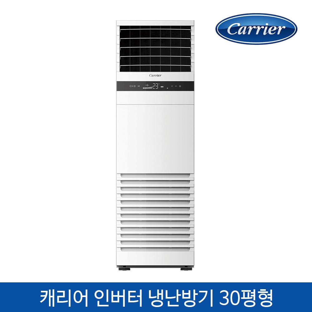 [냉난방]캐리어 인버터 스탠드 냉난방 30평형 CPV-Q1108DX(설치비 미포함)에어컨, 냉난방기