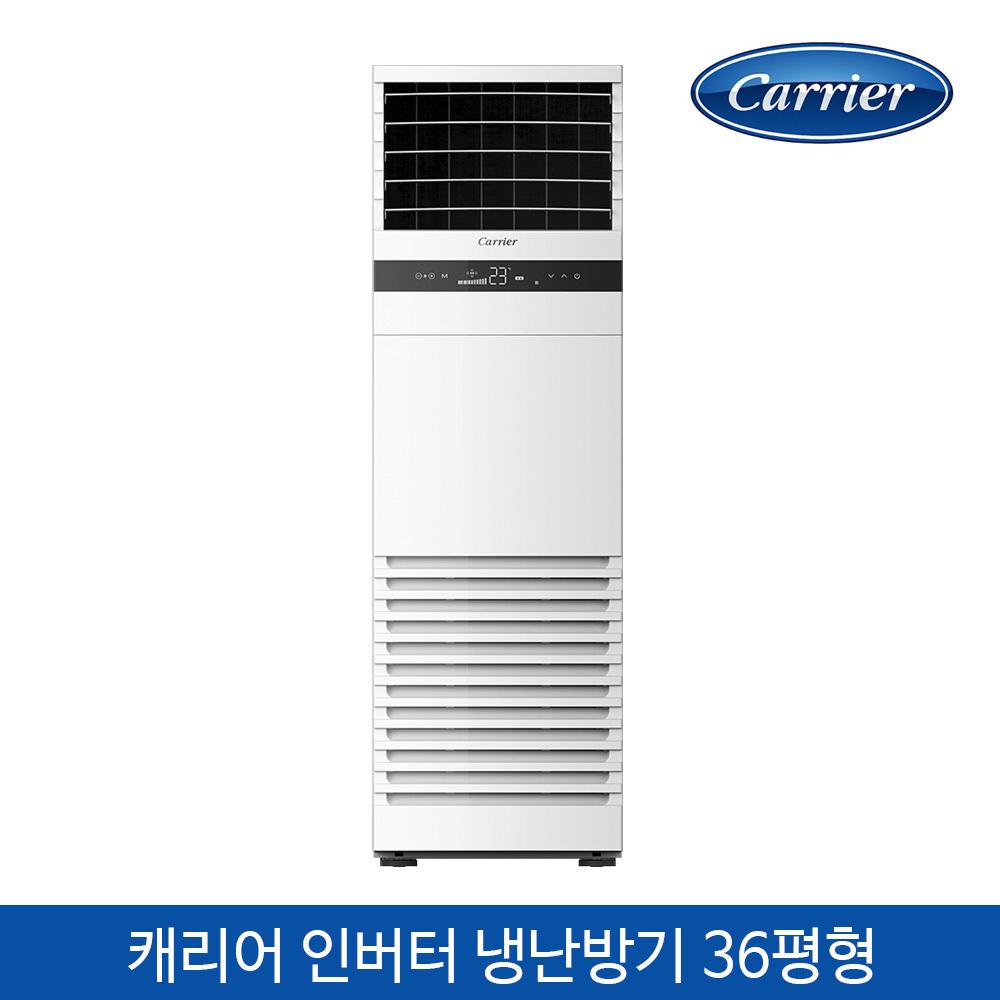 [냉난방]캐리어 인버터 스탠드 냉난방 36평형 CPV-Q1308DX(설치비 미포함)에어컨, 냉난방기