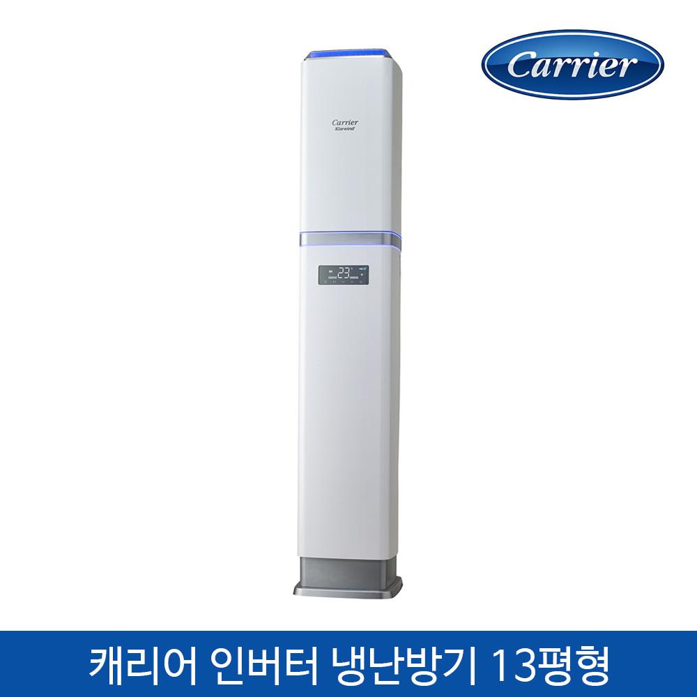 [냉난방]캐리어 인버터 스탠드 냉난방 13평형 CPV-Q132TA(설치비 미포함)에어컨, 냉난방기