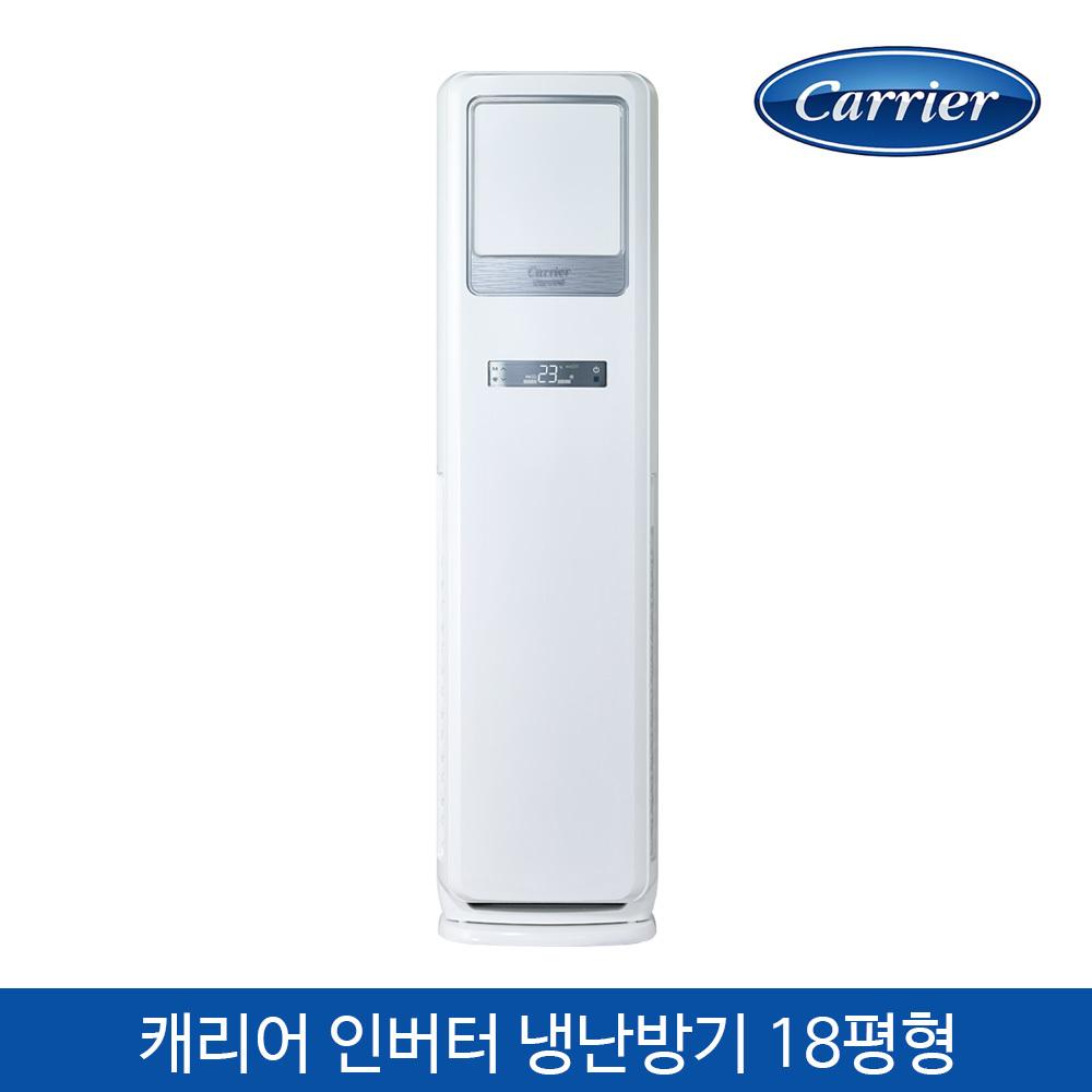 [냉난방]캐리어 인버터 스탠드 냉난방 18평형 CPV-Q187SB(설치비 미포함)에어컨, 냉난방기