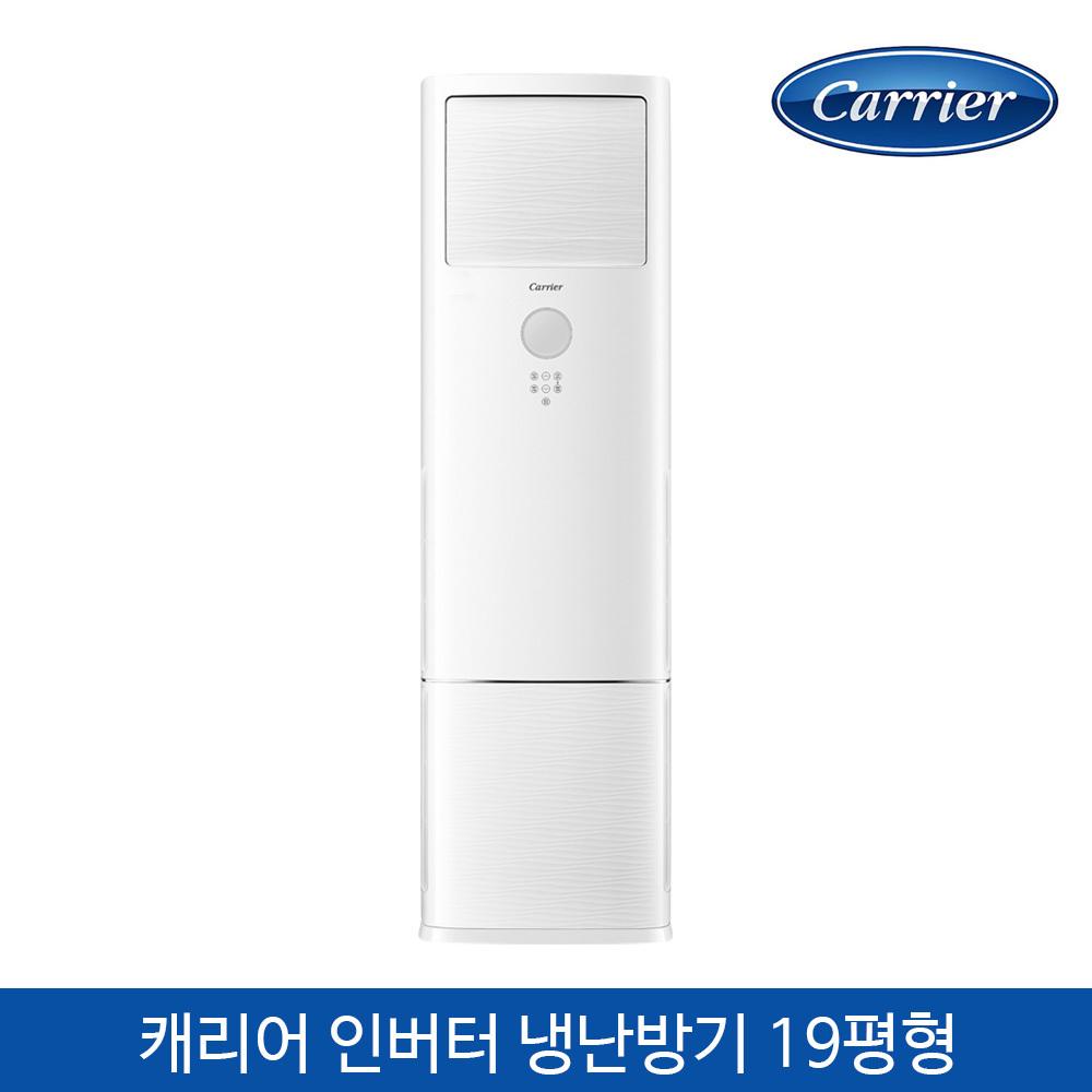 [냉난방]캐리어 인버터 스탠드 냉난방 19평형 CPV-Q191DA(설치비 미포함)에어컨, 냉난방기