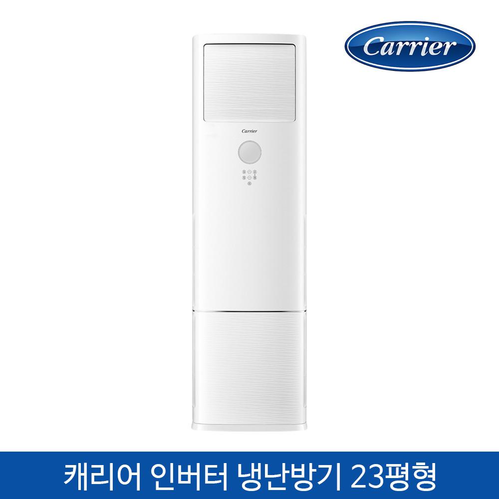 [냉난방]캐리어 스탠드 인버터 냉난방기 CPV-Q231DA(설치비 미포함)에어컨, 냉난방기