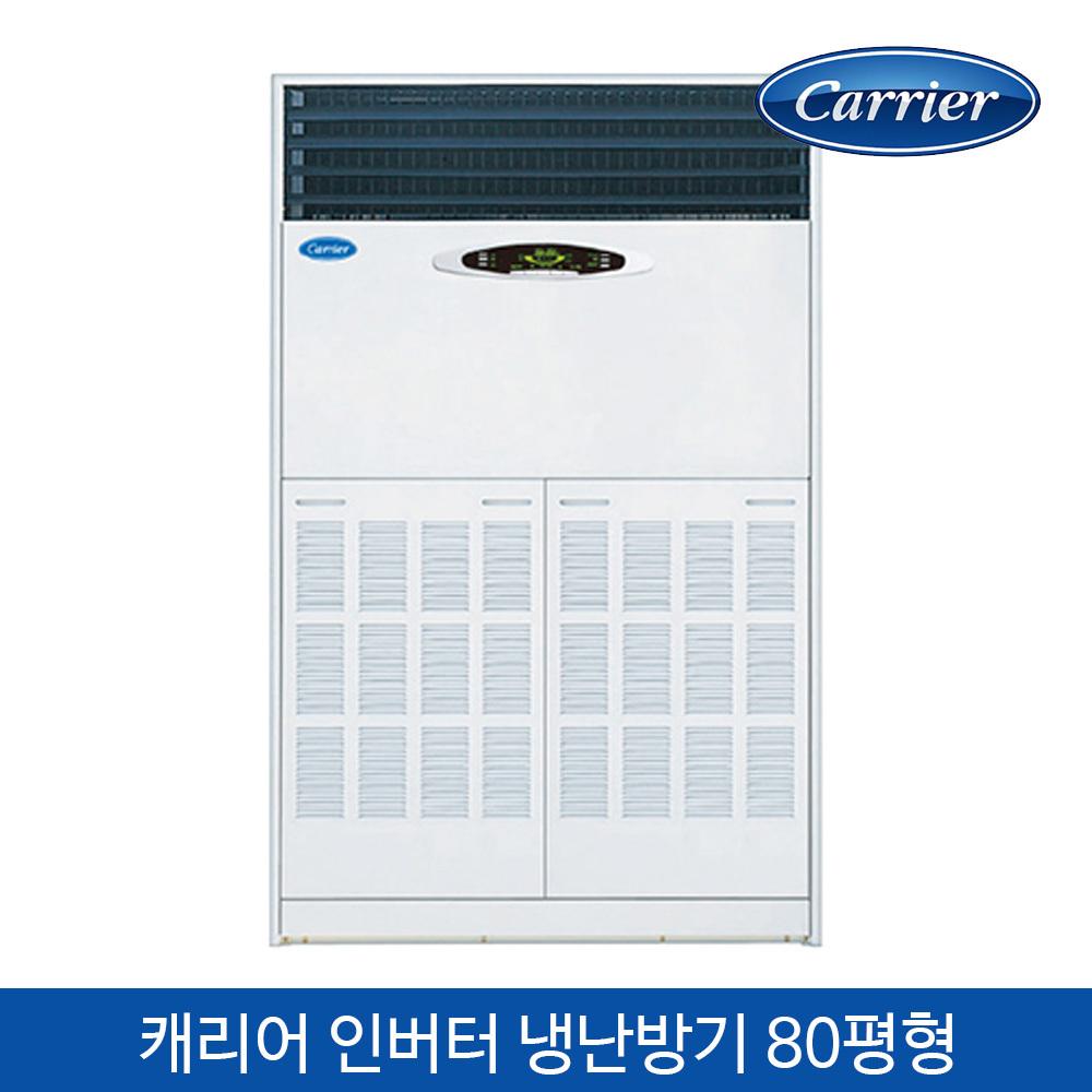 캐리어 인버터 냉난방기 CPV-Q2906KX(설치비 미포함)에어컨, 냉난방기