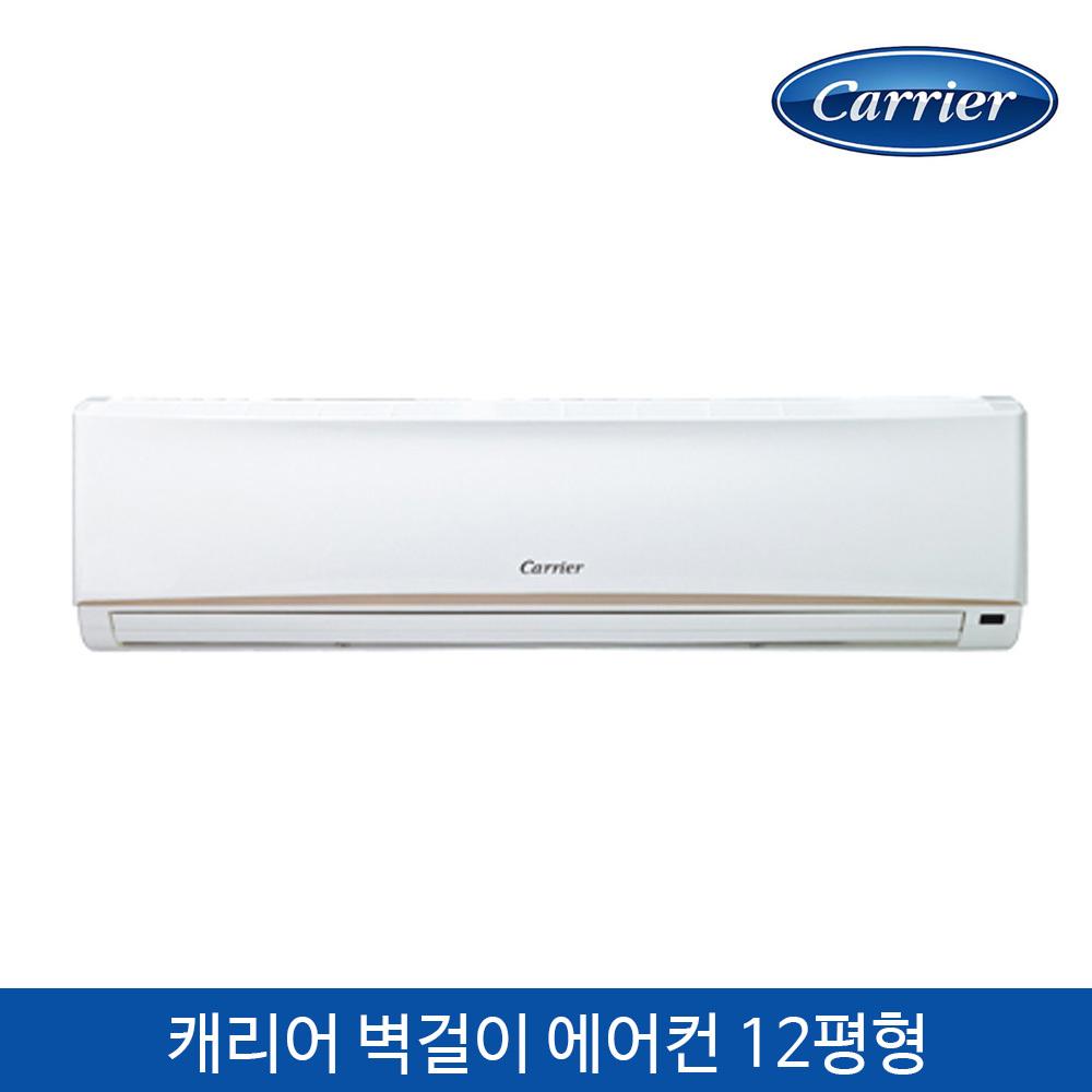 [캐리어] 냉방전용 벽걸이 에어컨 CS-A122NW(설치비 미포함)에어컨, 냉난방기