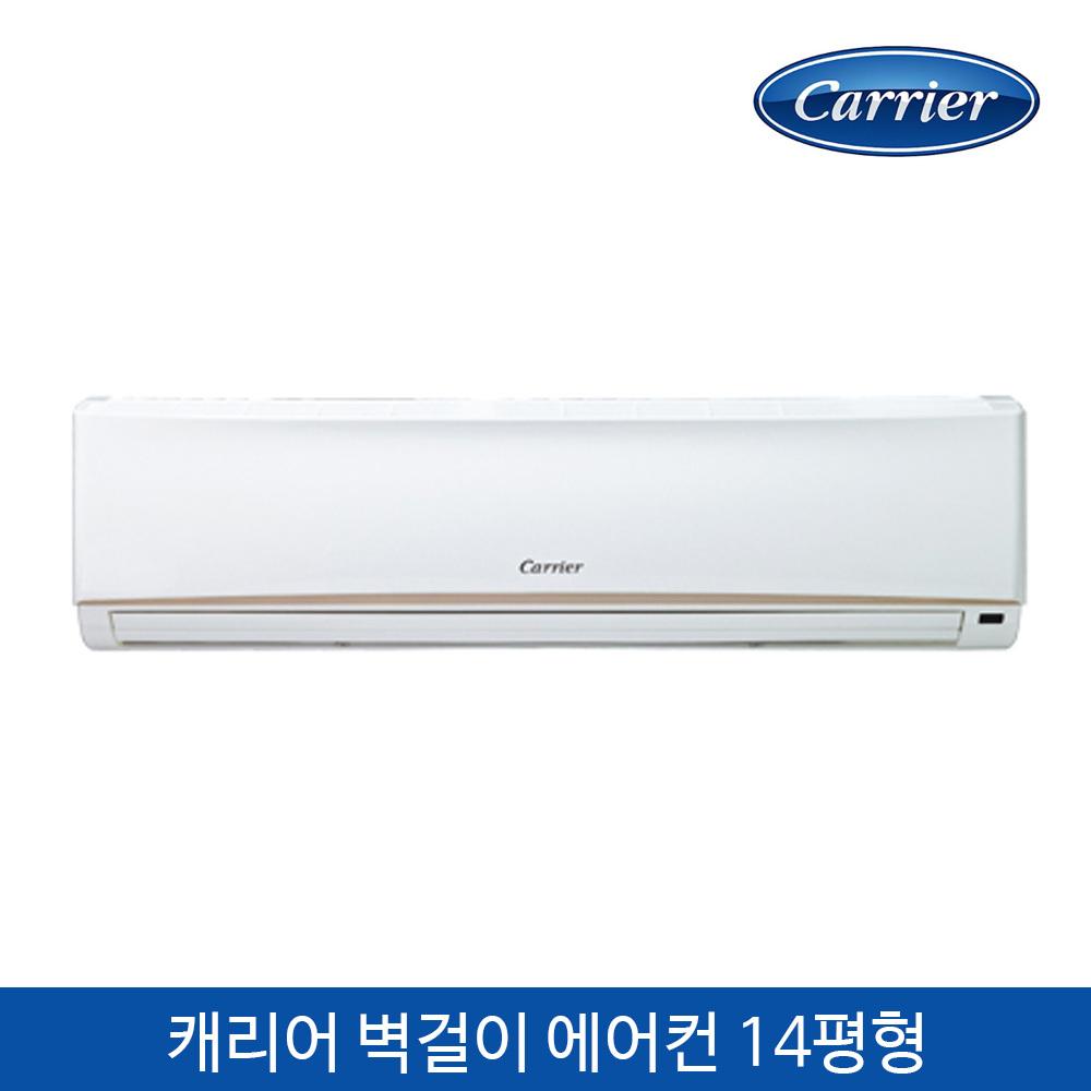 [캐리어] 냉방전용 벽걸이 에어컨(최고급형) CS-A142NW(설치비 미포함)에어컨, 냉난방기