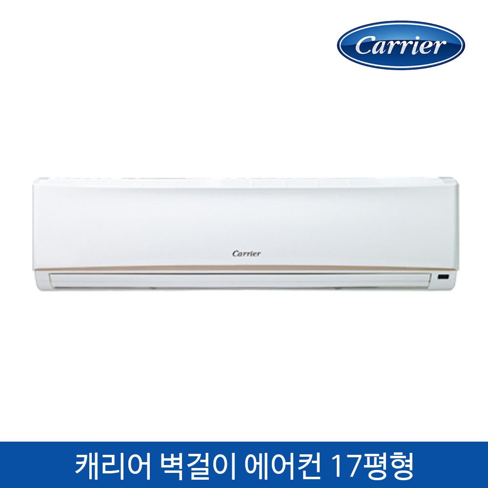 [캐리어] 냉방전용 벽걸이 에어컨(최고급형) CS-A172NW(설치비 미포함)에어컨, 냉난방기